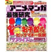 まんが人気アニメ&マンガ最強研究(コアコミックス 448) [コミック]