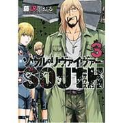 ソウルリヴァイヴァーSOUTH 3(ヒーローズコミックス) [コミック]