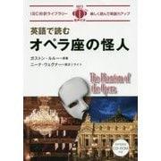 英語で読むオペラ座の怪人(IBC対訳ライブラリー) [単行本]