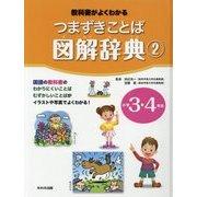 つまずきことば図解辞典〈2〉小学3・4年生―教科書がよくわかる [図鑑]