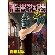 酩酊!怪獣酒場 2(ヒーローズコミックス) [コミック]