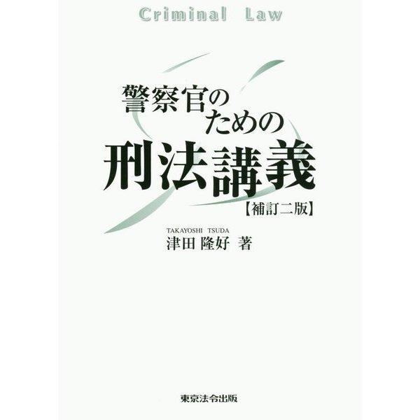 警察官のための刑法講義 補訂二版 [単行本]
