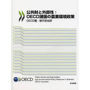 公共財と外部性:OECD諸国の農業環境政策 [単行本]