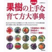 果樹の上手な育て方大事典―1240点の写真と340点のイラストで解説! [単行本]