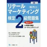 リテールマーケティング(販売士)検定2級問題集〈Part1〉小売業の類型、マーチャンダイジング〈平成28年度版〉 [全集叢書]