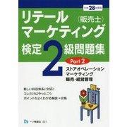 リテールマーケティング(販売士)検定2級問題集〈Part2〉ストアオペレーション、マーケティング、販売・経営管理(平成28年度版) [全集叢書]