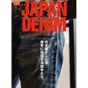JAPAN DENIM (ジャパンデニム) (CLUTCH BOOKS) [ムックその他]