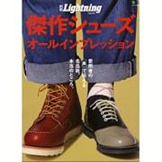 別冊Lightning Vol.151 傑作シューズオールインプレッション [ムックその他]