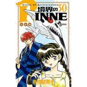 境界のRINNE 30(少年サンデーコミックス) [コミック]