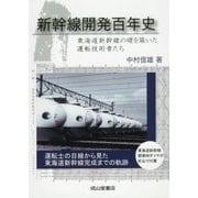 新幹線開発百年史―東海道新幹線の礎を築いた運転技術者たち [単行本]