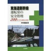 東海道新幹線運転室の安全管理―200のトラブル事例との対峙 [単行本]