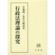 行政法理論の探究―芝池義一先生古稀記念 [単行本]
