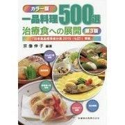 カラー版 一品料理500選―治療食への展開 「日本食品標準成分表2015(七訂)」準拠 第3版 [単行本]
