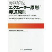 実務解説 エクエーター原則/赤道原則―プロジェクト融資の環境・社会リスク管理 [単行本]