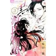 黒源氏物語<3>(フラワーコミックス) [コミック]
