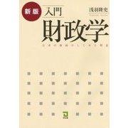 入門財政学―日本の財政のしくみと理念 新版 [単行本]