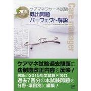 ケアマネジャー本試験既出問題パーフェクト解説〈2016年版〉 [単行本]