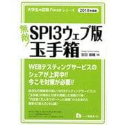 無敵!SPI3ウェブ版・玉手箱〈2018年度版〉(大学生の就職Focusシリーズ) [全集叢書]