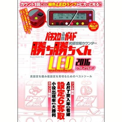 ヨドバシ.com - 究極攻略カウン...