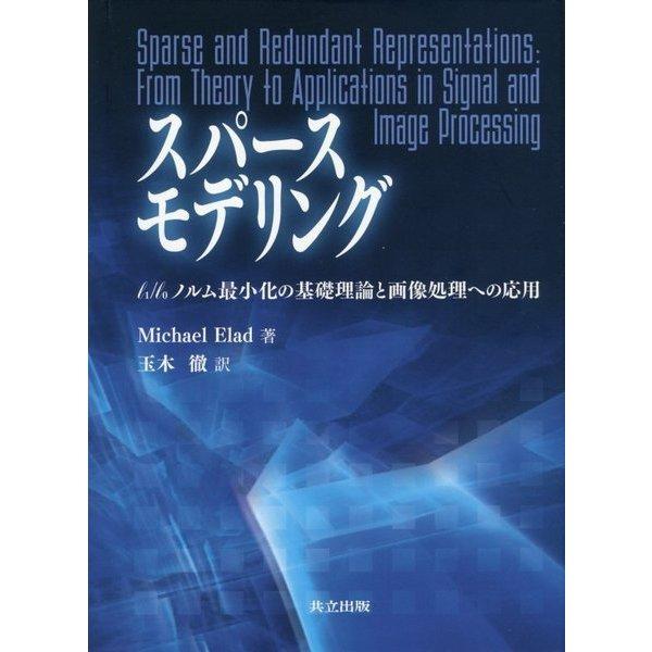 スパースモデリング: l1/ l0 ノルム最小化の基礎理論と画像処理への応用 [単行本]