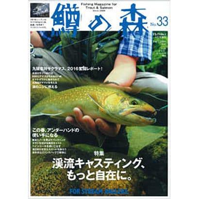 鱒の森 2016年 06月号 No.33 [雑誌]