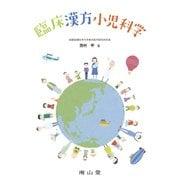 臨床漢方小児科学 [単行本]