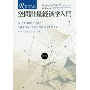 空間計量経済学入門 [単行本]