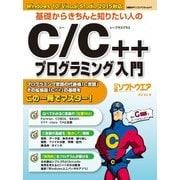 基礎からきちんと知りたい人のC/C++プログラミング入門-Windows10/Visual Studio2015対応(日経BPパソコンベストムック) [ムックその他]