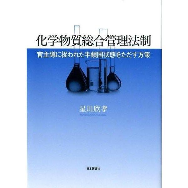 化学物質総合管理論 [単行本]
