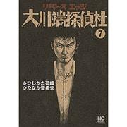 リバースエッジ大川端探偵社 7(ニチブンコミックス) [コミック]