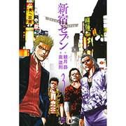 新宿セブン 3(ニチブンコミックス) [コミック]