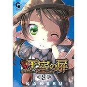 天空の扉 8(ニチブンコミックス SH comics) [コミック]