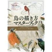 鳥の描き方マスターブック―骨格を理解していきいきとした姿を描く [単行本]