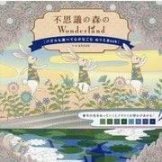 不思議の森のWonderland―パズルも遊べて心がなごむぬりえBook [単行本]