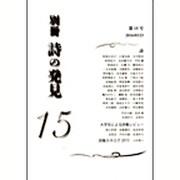 別冊詩の発見  第15号 [ムックその他]