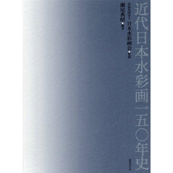 近代日本水彩画一五○年史 [単行本]