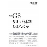 G8サミット体制とはなにか 増補版 [単行本]