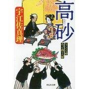 高砂 (祥伝社文庫) [文庫]