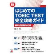 CD BOOK はじめてのTOEIC(R) TEST 完全攻略ガイド 新形式問題対応編 [単行本]