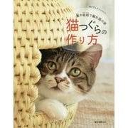猫つぐらの作り方―藁や紙紐で編む猫の家 [単行本]