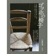 ゴッホの椅子―人間国宝・黒田辰秋が愛した椅子。その魅力や歴史、作り方に迫る [単行本]