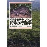 イリオモテヤマネコ狩りの行動学 [単行本]