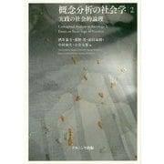概念分析の社会学2: 実践の社会的論理 [単行本]