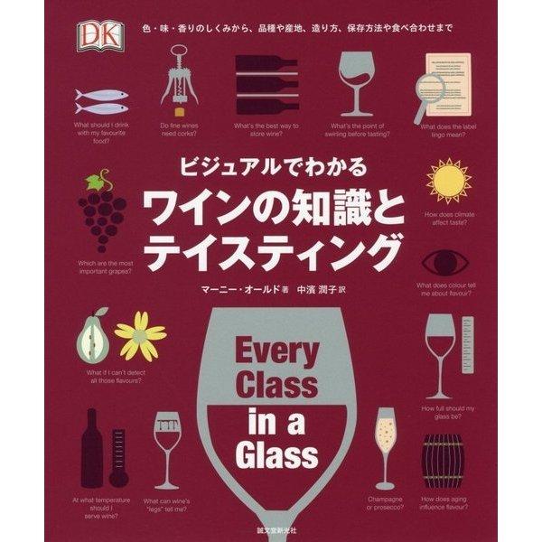 ビジュアルでわかるワインの知識とテイスティング―色・味・香りのしくみから、品種や産地、造り方、保存方法や食べ合わせまで [単行本]