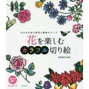花を楽しむカラフル切り絵―12カ月を彩る草花&動物モチーフ [単行本]