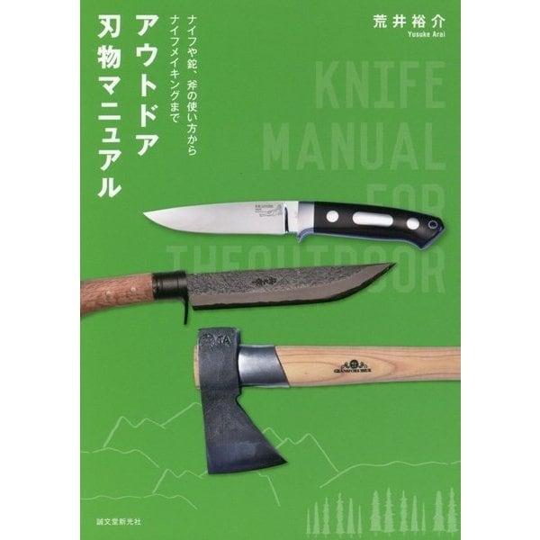 アウトドア刃物マニュアル―ナイフや鉈、斧の使い方からナイフメイキングまで [単行本]