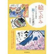 絵てがみ 美しい日本を巡る旅のことば選び―47都道府県の風物を題材とした作例250点、3000語を収録 [単行本]