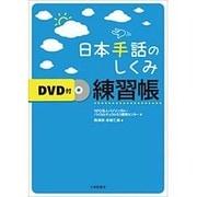 日本手話のしくみ練習帳 DVD付 [単行本]