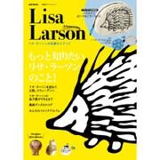 Lisa Larson リサ・ラーソンの足跡をたどって [ムックその他]