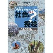 はじめてのアクティブ・ラーニング 社会の?を探検―日本の暮らし [図鑑]